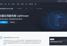 【主机测评】腾讯云 Lighthouse 轻量应用服务器 KVM架构 香港 CN2线路 最低仅需 24元/月-小李子的blog