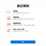XMind ZEN 2020 v10.2.1 官方版及激活文件-小李子的blog