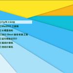 FlyPE 维护系统 v4.0 Beta4-小李子的blog