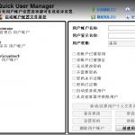 快速用户管理器(Quick User Manager)1.9.0.0汉化版-小李子的blog
