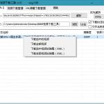 BiliBili视频下载工具 v3.0 批量下载UP主专辑-小李子的blog