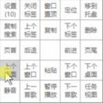 Grid(鼠标右键快捷功能)v3.1.2-小李子的blog