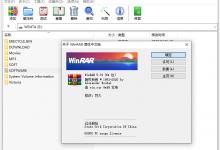 压缩文件管理器 WinRAR v6.0 beta 1 简体中文特别版-小李子的blog