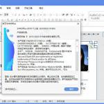 永中Office2019个人版 9.0.0223.131-小李子的blog
