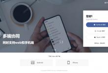 【活动】DuBox:百度网盘国际版 免费提供1TB网盘-小李子的blog