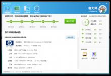 鲁大师 v5.20.1265 去广告纯净版绿色单文件-小李子的blog