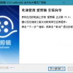 爱剪辑v3.0去片头去片尾无广告最终纪念版V5-小李子的blog