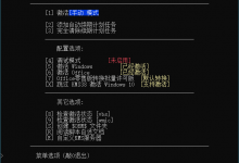 智能激活脚本 KMS_VL_ALL_AIO v39 中文版-小李子的blog