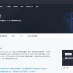 【活动】腾讯云静态网站托管服务 拥有个人网站所需的免费额度与9.9元 / 年的赞助计划-小李子的blog