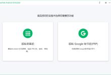 安卓设备解锁工具 PassFab Android Unlocker v2.2.0.16-小李子的blog