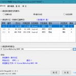 一键备份恢复工具 CGI-Plus 5.0.0.7 增强版本-小李子的blog