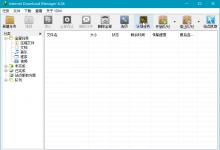 Internet Download Manager中文特别版(IDM)-小李子的blog