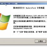 UpdatePack7R2 20.11.11 Win7更新补丁包-小李子的blog