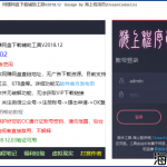 海上下载篇之网赚网盘下载辅助工具V2019.2.1.1.1-小李子的blog