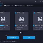 IObit SmartDefrag(智能磁盘整理)6.6.5.16 便携特别版-小李子的blog