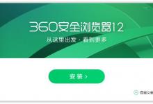 360安全浏览器12.2.1588正式版-去广告版-小李子的blog