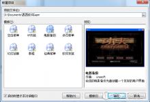 光盘菜单制作工具 AutoPlay Menu Builder 8.0汉化版-小李子的blog