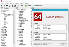 AIDA64 Extreme v6.30正式版免激活绿色版-小李子的blog