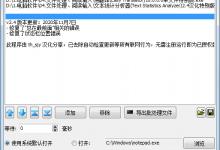 打开多个文件(Open Multiple Files)2.4汉化特别版-小李子的blog