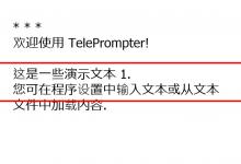 桌面提词器(TelePrompter)2.3.0汉化绿色完整版-小李子的blog
