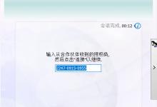 远程协助工具TrustViewer 2.5.0 Build 3970-小李子的blog
