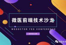 第二届微医前端技术沙龙【附PPT下载】-小李子的blog