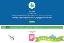 Stickup – 轻松实现元素固定效果的 jQuery 插件-小李子的blog