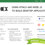 heX——基于 HTML5 和 Node.JS 开发桌面应用-小李子的blog