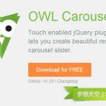 Owl Carousel – 支持触摸的 jQuery 响应式传送带插件-小李子的blog