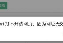 Universal Link 打开APP前端部署采坑记-小李子的blog