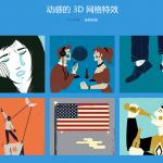 3D Grid Effect – 使用 CSS3 制作网格动画效果-小李子的blog