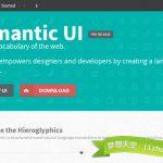 Semantic UI – 完全语义化的前端界面开发框架-小李子的blog