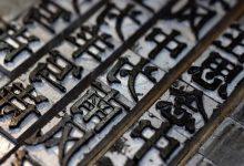 (数据科学学习手札100)搞定matplotlib中的字体设置-小李子的blog