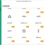 MindMaster Pro 8.1.0.116 中文绿色特别版-小李子的blog