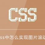 不可思议,纯 CSS 实现图片滚动-小李子的blog