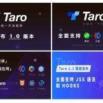 Taro 2.0:拥抱社区,拥抱变化-小李子的blog