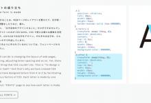 CSS SANS – 神奇!使用 CSS3 创建的字体-小李子的blog