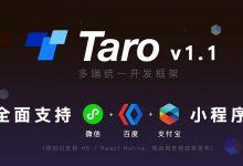 Taro 1.1 发布,全面支持微信/百度/支付宝小程序-小李子的blog