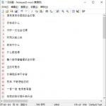 Notepad2 v4.20.12 R3452 简体中文绿色版-小李子的blog