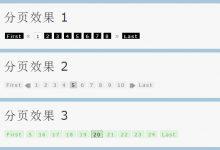 5种风格的 jQuery 分页效果【附代码】-小李子的blog