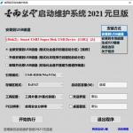 杏雨梨云启动维护系统2021元旦版-小李子的blog