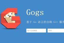Gogs – 基于 Go 语言的自助 Git 服务-小李子的blog
