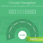 前端开发教程:使用 CSS3 Transforms 构建圆形导航-小李子的blog