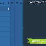 一款效果精致的 jQuery 多层滑出菜单插件-小李子的blog
