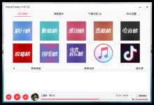 MusicTools v1.9.1.0 付费无损音乐下载神器-小李子的blog