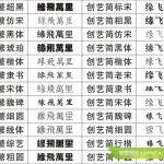 字体大宝库:1000+精美的中文字体下载-小李子的blog