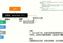 关于Redis分布式锁这一篇应该是讲的最好的了,先收藏起来再看!-小李子的blog