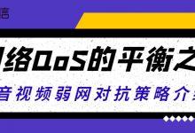 网络QoS的平衡之道——音视频弱网对抗策略介绍-小李子的blog