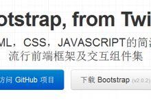 Twitter Bootstrap 中文帮助文档/中文手册/中文教程-小李子的blog