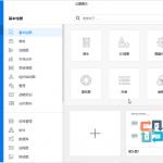 亿图图示 EdrawMax 10.1.7 中文绿色特别版-小李子的blog